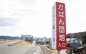 兵庫県豊岡市は柳行李をルーツに約2000年の歴史を誇る鞄の産地です。